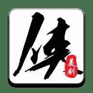 美剧侠1.9.5版
