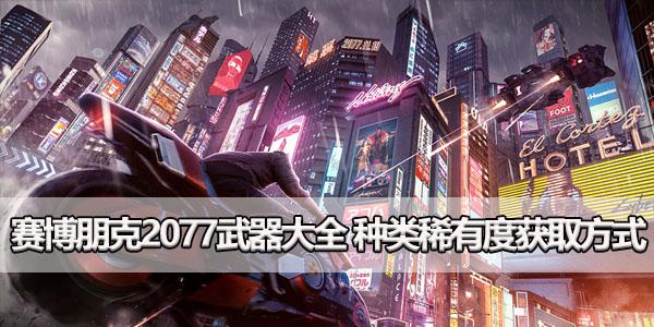 赛博朋克2077武器大全 种类稀有度获取方式