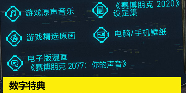 赛博朋克2077数字特典是什么 怎么领