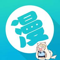 爱看漫画app最新版