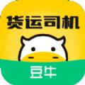 豆牛货运司机app