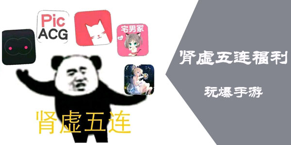 肾虚五连福利软件合集
