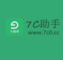 7c助手app