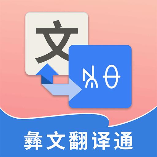 彝文翻译通