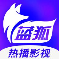 蓝狐影视1.6.4版