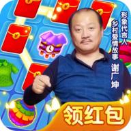 我的网红店谢广坤app