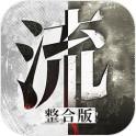 流言侦探2.5.2最新版