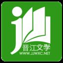 晋江小说阅读软件