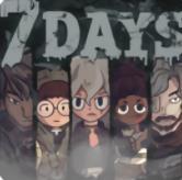 7天决定了你的故事