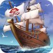 大航海归来-3D航海时代