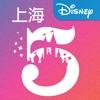 上海迪士尼度假区最新版