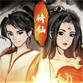 逍遥仙剑传最新版
