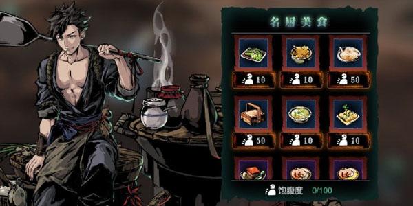 影之刃3菜谱大全 食物配方汇总