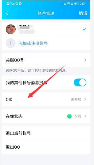 qq身份id卡怎么弄 qq身份id卡在哪里设置