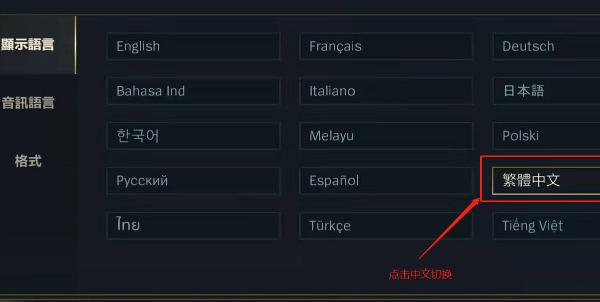 英雄联盟手游在哪里设置中文