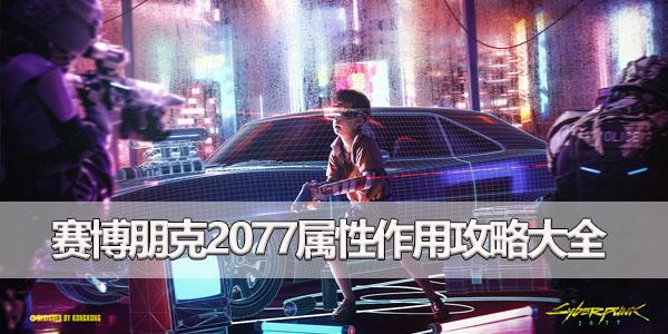 赛博朋克2077属性介绍