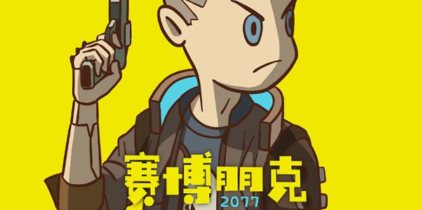 赛博朋克2077快捷键介绍大全