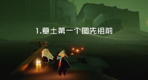 光遇12.17任务攻略 光遇12.17先祖季节蜡烛及大蜡烛位置