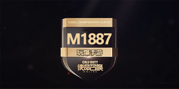 使命召唤手游霰弹枪M1887介绍