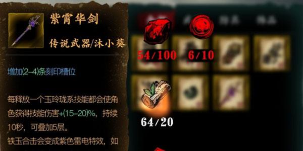 影之刃3传说装备紫霄华剑介绍 怎么获取 制作方法
