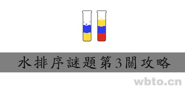水排序谜题第3关攻略 第三关怎么过