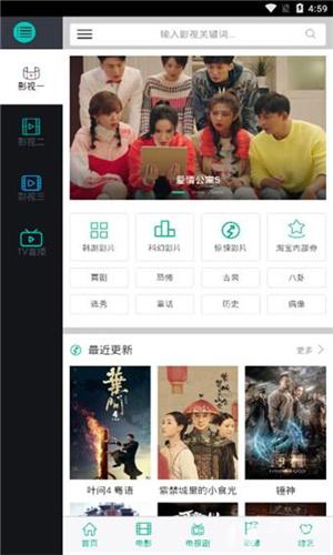 高分影视盒红色app每天八次版