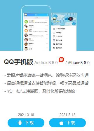 手机qq8.6.0更新内容 下载地址