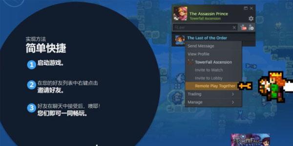 Steam远程同乐