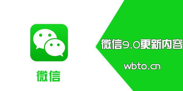 微信9.0更新朋友圈访客 新版下载地址