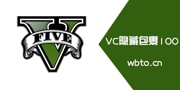 VC隐藏包裹100 VC隐藏包裹100