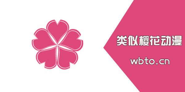 樱花动漫二次元文化社