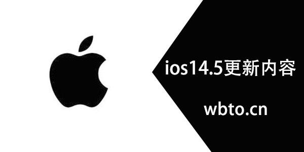 ios14.5更新内容 苹果14.5系统新功能