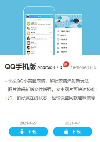 手机qq8.7更新内容 下载地址