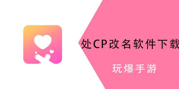 处cp软件怎么没了