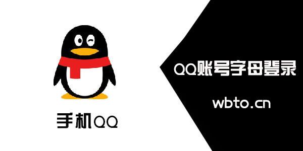 QQ账号怎么用英文字母登录