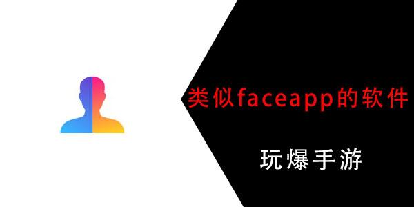 有没有像faceapp一样的软件