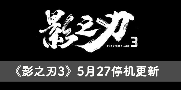 《影之刃3》5月27停机更新 新悬赏刻印新活动来袭