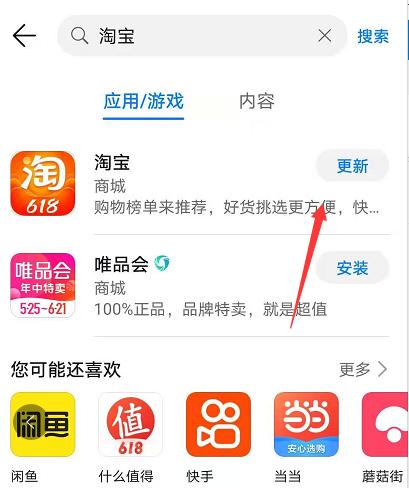 手机淘宝正式更名淘宝 天猫618期间满200-30