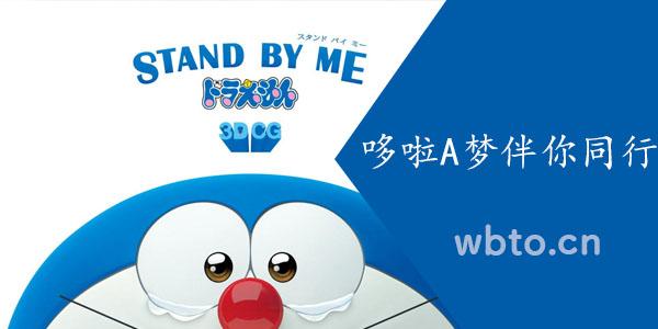 哆啦A梦伴你同行2高清在线观看