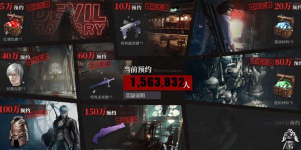 《鬼泣-巅峰之战》6月11日公测来袭 你好但丁