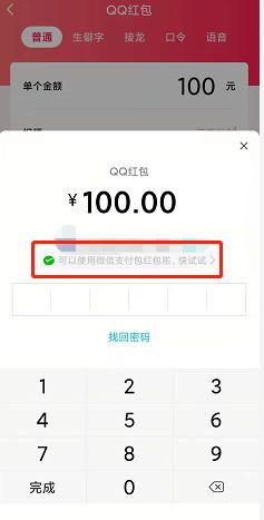 qq发红包怎么用微信支付