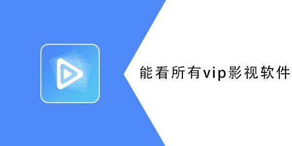 能看所有vip影视的软件app