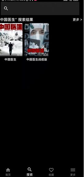 中国医生在哪里播出