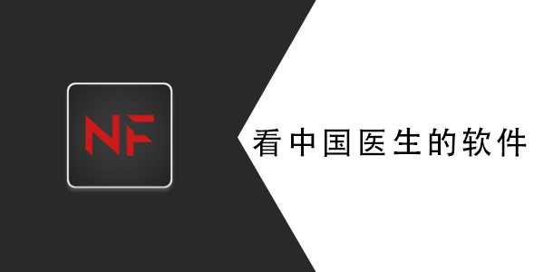 看中国医生电影的软件