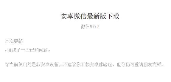 微信8.0.7版本