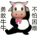 勇敢牛牛不怕困难表情包