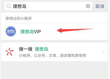 理想岛VIP交友小程序地址