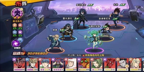 一拳超人最强之男ssr阵容搭配