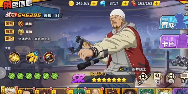 一拳超人最强之男SR强度排名