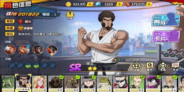 一拳超人最强之男爆山核心阵容搭配